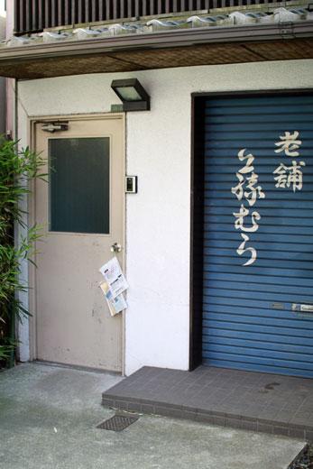 藤むら・2011年8月29日