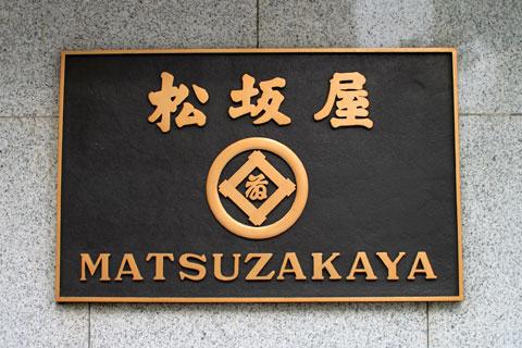 上野松坂屋