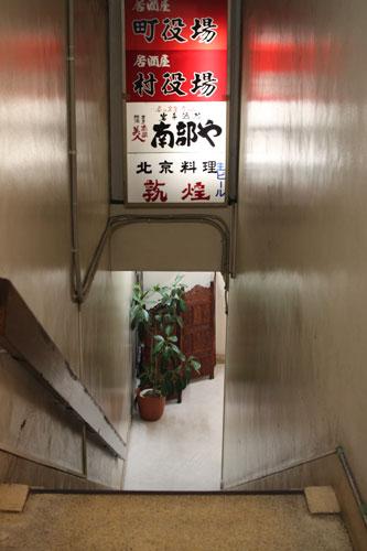 「村役場」への階段