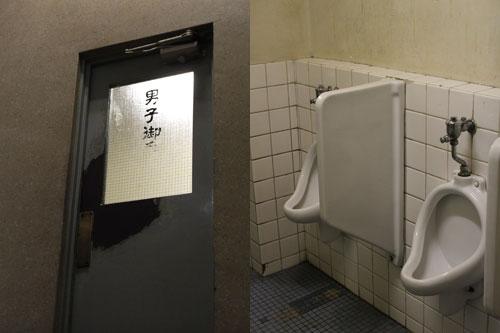 東第二ビル・トイレ