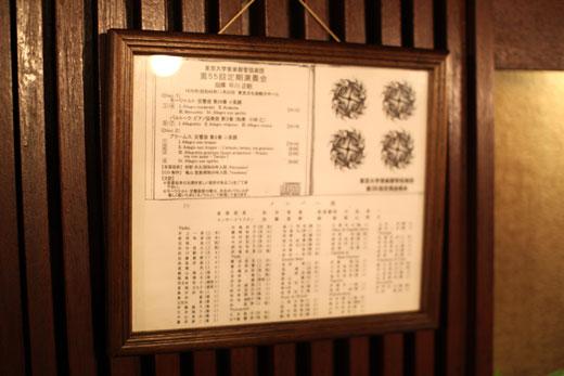 名曲喫茶「麦」・東京大学音楽部管弦楽団演奏会演目