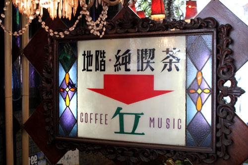 純喫茶「丘」・階段