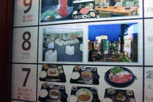 肉の万世・普段の8階