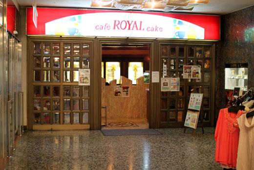 純喫茶「ローヤル」入り口