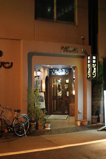 「喫茶 ショパン」夜の入り口