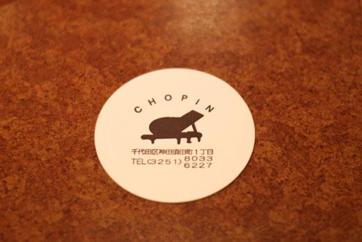 「喫茶 ショパン」コースター