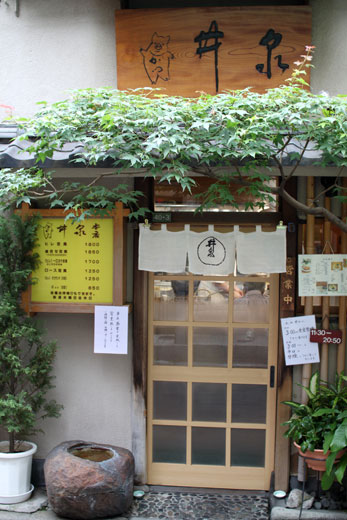 「とんかつ 井泉」入口