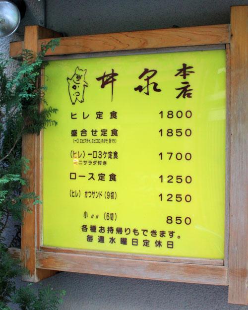 「とんかつ 井泉」価格
