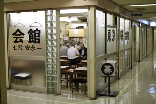 ニュー新橋ビル・四階 東京囲碁会館
