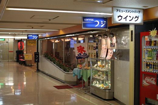 ニュー新橋ビル 喫茶フジ