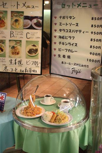 喫茶フジ・セットメニュー
