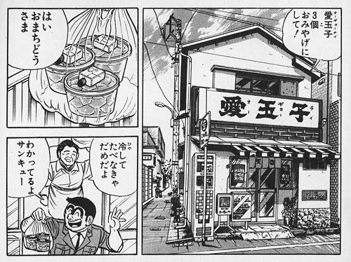 こち亀64巻・愛玉子登場シーン