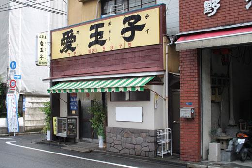 喫茶・愛玉子