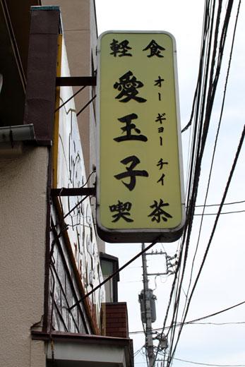 喫茶・愛玉子の看板