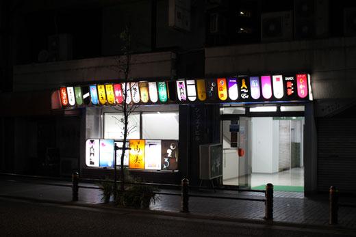 横須賀・スナック看板