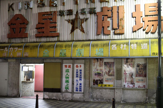 横須賀・金星劇場