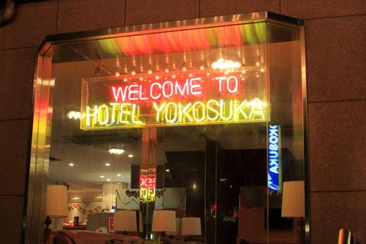 ホテル横須賀・ネオン