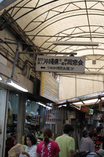 栄町市場・その参