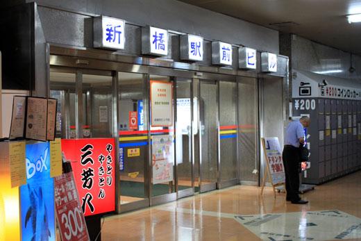 新橋駅前ビル・地下入り口