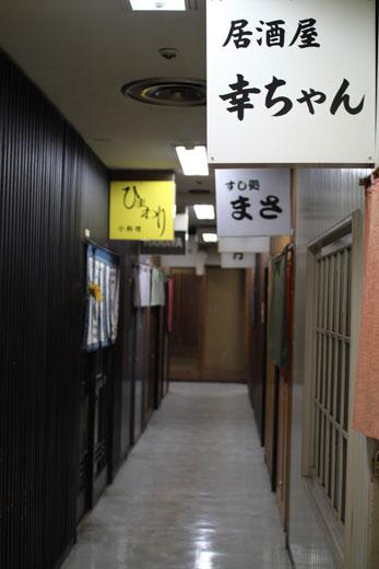 新橋駅前ビル2号館地下