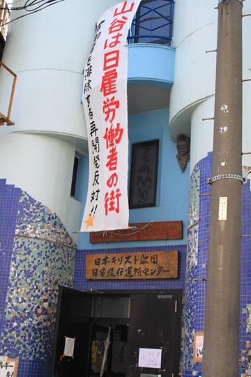山谷・日本キリスト教団