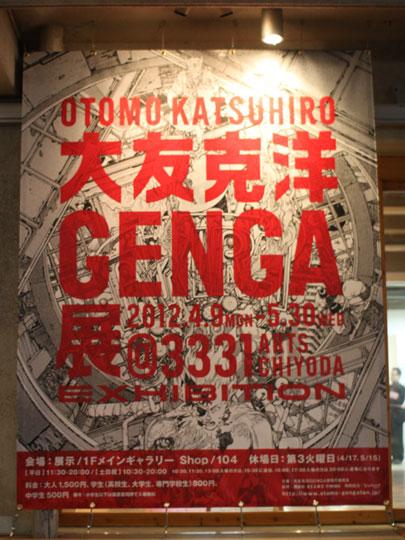 大友克洋GENGA展・入口の看板