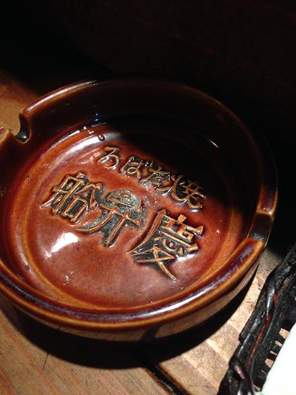 芝浦「斬鉄剣」の灰皿