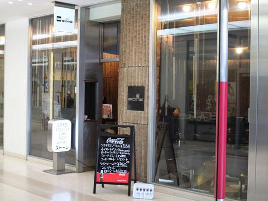 喫茶店「ストーン」入り口