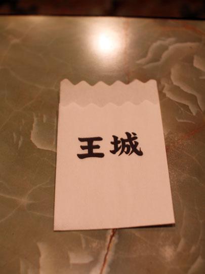 珈琲「王城」・ナプキン