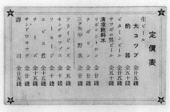 銀座ビアホール・開店当時のメニュー