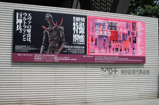 東京都美術館前・特撮博物館パネル