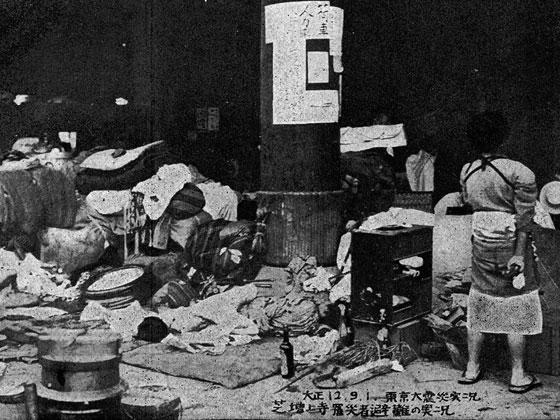 関東大震災・芝増上寺の避難民