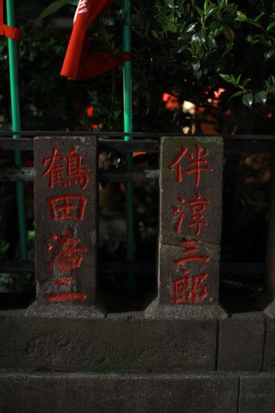讃岐稲荷神社・小白稲荷神社の「鶴田浩二」「伴淳三郎」