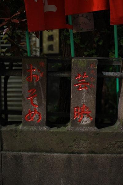 讃岐稲荷神社・小白稲荷神社の「銀座 おそめ」