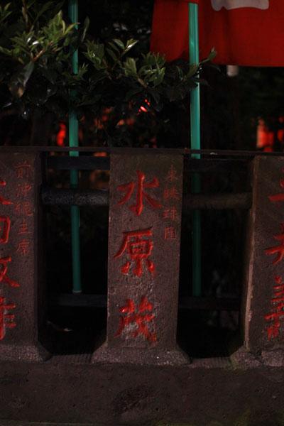 讃岐稲荷神社・小白稲荷神社の「水原茂」