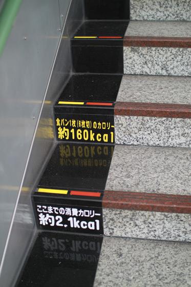 小田原駅・階段