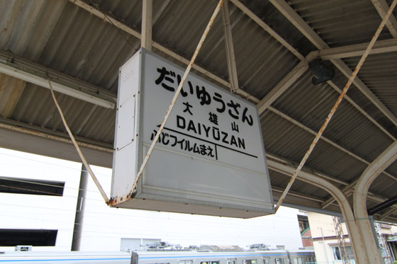 大雄山駅・駅名標