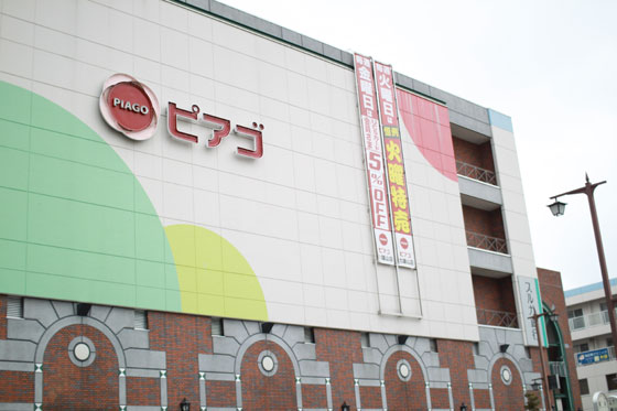 大雄山駅・ピアゴ