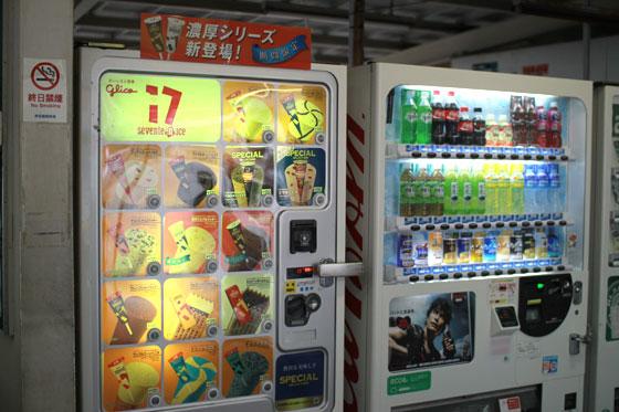 大雄山駅・アイス自販機