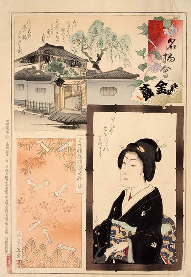 東京自慢名物会「魚十楼」