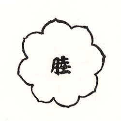 湯島天神の紋章