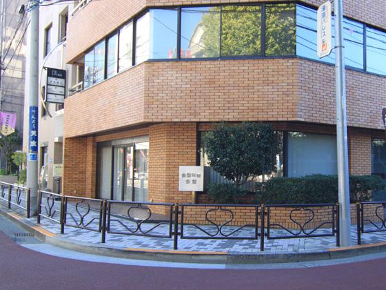 金型年金会館
