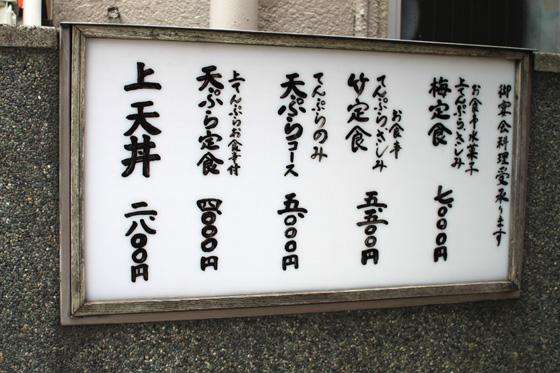 湯島・天ぷら天庄の値段