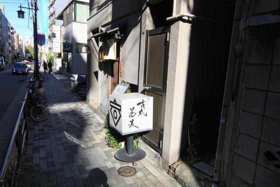湯島・古式蕎麦