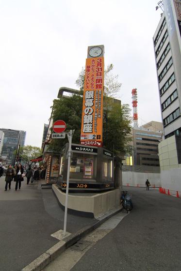 三原橋地下街(銀座シネパトス) その01