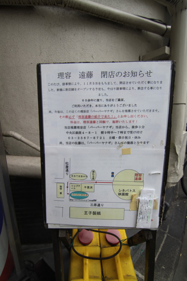 三原橋地下街(銀座シネパトス) その07