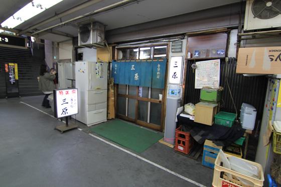 三原橋地下街(銀座シネパトス) その21