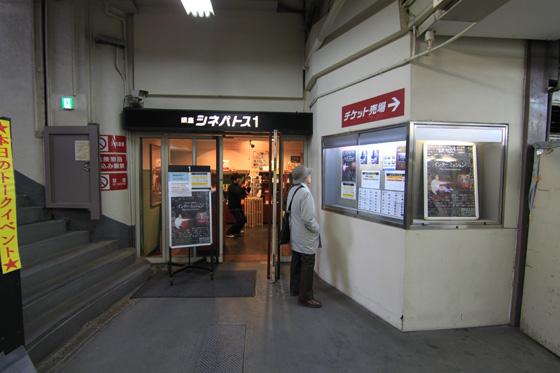 三原橋地下街(銀座シネパトス) その25
