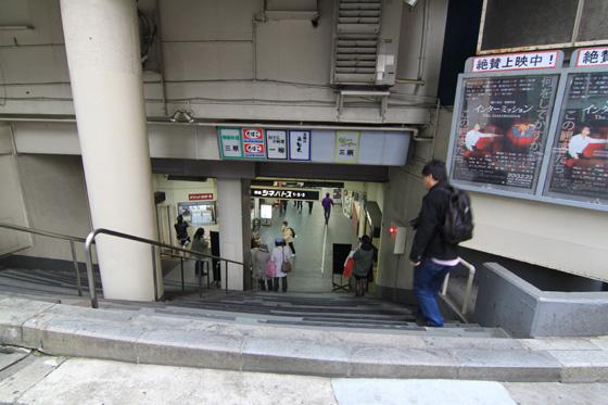 三原橋地下街(銀座シネパトス) その28