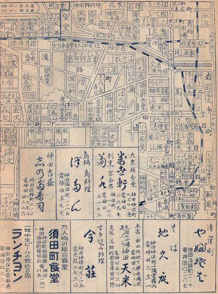 昭和26年頃の須田町界隈